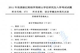 2011年浙江财经大学673语言学概论和现代汉语考研真题.pdf