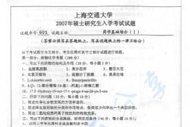 2007年上海交通大学601药学基础综合(l)考研真题