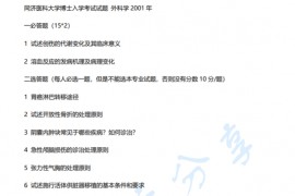 华中科技大学同济医学院外科学考博资料大全