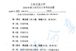 2005年上海交通大学330行政学考研真题