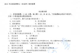 2013年法硕联考498法硕综合(非法学)真题