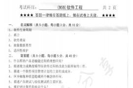 2012年浙江工业大学959软件工程考研真题