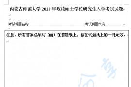 2020年内蒙古师范大学考研专业试题纸
