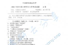 2001年中南财经政法大学西方哲学史(不含现当代)考研真题