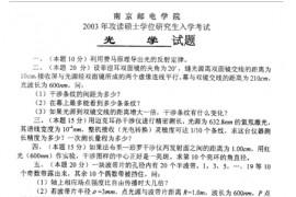 2003年南京邮电大学光学考研真题