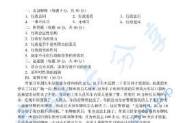 2004年中国人民公安大学413行政法学考研真题