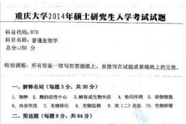 2014年重庆大学878普通生物学考研真题