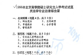 1998年北京商学院法律综合课考研真题