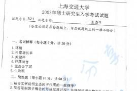 2003年上海交通大学321普通生态学考研真题
