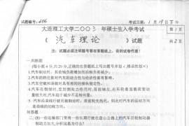 2003年大连理工大学456汽车理论考研真题