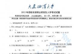 2012年大连海洋大学713分析化学Ⅰ考研真题