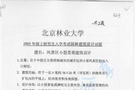2005年北京林业大学风景园林建筑设计考研真题