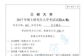 2017年三峡大学887艺术概论考研真题