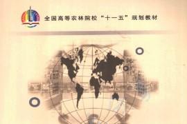 货币银行学_何广文主编_中国农业出版社.pdf