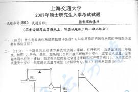 2007年上海交通大学805控制理论基础考研真题