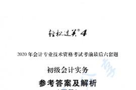【轻松过关4】2020年《初级会计实务》考前最后六套题参考答案及解析(下册).pdf