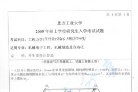2005年北京工业大学工程力学考研真题