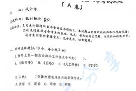2018年江西财经大学812设计概论考研真题