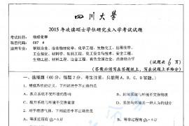 2015年四川大学887物理化学考研真题