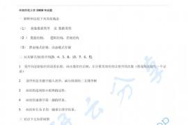 2000年华南师范大学925数据结构考研真题