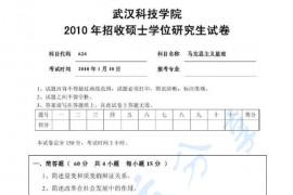 2010年武汉科技学院624马克思主义原理考研真题