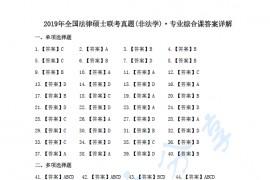2019年法硕联考498法硕综合(非法学)真题答案