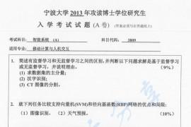 2013年宁波大学3809智能系统A考博真题