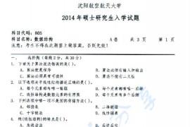 2014年沈阳航空航天大学805数据结构考研真题