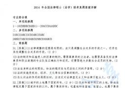 2014年法硕联考497法硕综合(法学)真题答案