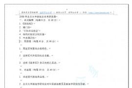 2008年北京大学新闻史论考研真题