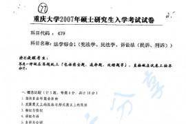 2007年重庆大学479法学综合1(宪法学、民法学、诉讼法(民诉、刑诉))考研真题