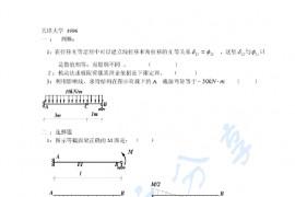 1996年天津大学结构力学考研真题