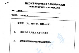 2007年深圳大学中外美术史考研真题
