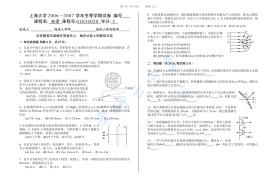 2006-2007年上海大学光学考试试题