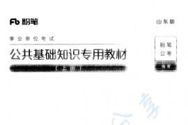 公基基础知识专用教材上册(山东版).pdf