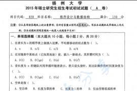 2015年扬州大学858程序设计与数据结构考研真题