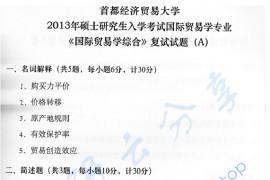 2013年首都经济贸易大学国际贸易学考研复试真题