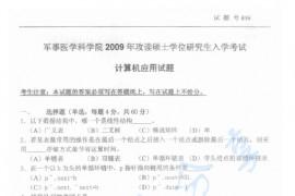 2009年军事医学科学院836计算机应用考研真题