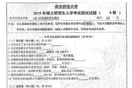 2019年南京师范大学445汉语国际教育基础考研真题