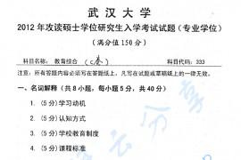 2012年武汉大学333教育综合C考研真题