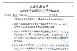2001年上海交通大学427量子力学考研真题