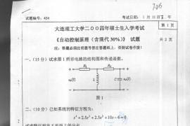 2004年大连理工大学454自动控制原理(含近代20%)考研真题