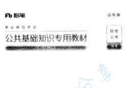 公基基础知识专用教材下册(山东版).pdf