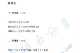 2017年上海交通大学法学(法理学、民法学、刑法学)考研真题