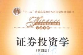 证券投资学第四版_吴晓求_中国人民大学出版社.pdf