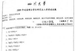 2009年四川大学613无机及分析化学考研真题