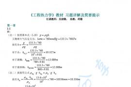《工程热力学》朱明善 第二版答案
