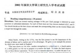 2002年深圳大学综合英语考研真题