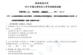 2013年南京林业大学831机械设计考研真题