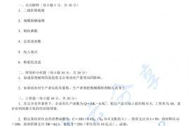 2009年浙江工商大学811西方经济学考研真题